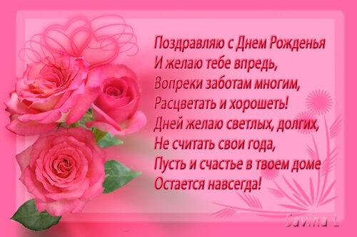 Поздравляем с Днем рождения !!! - Страница 6 0_c077b_e2a7e385_L