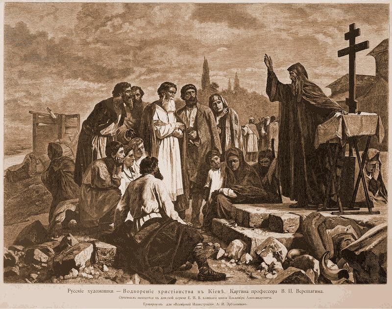 Верещагин - Водворение христианства в Киеве