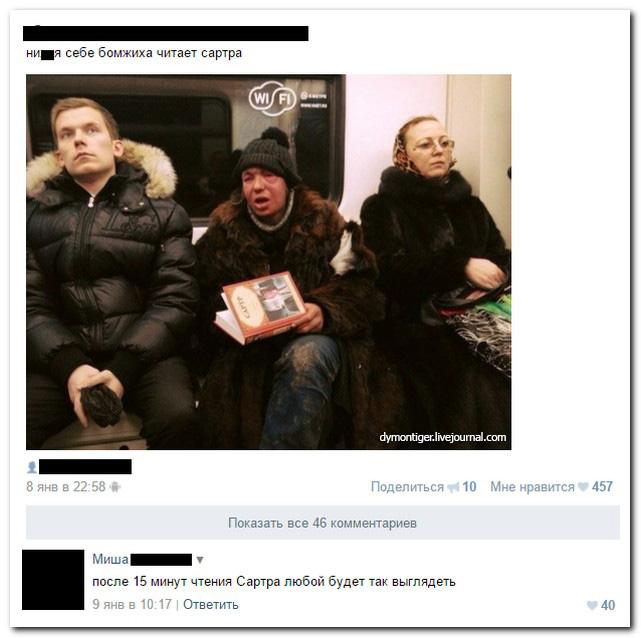 Смешные комментарии из социальных сетей 15.01.16