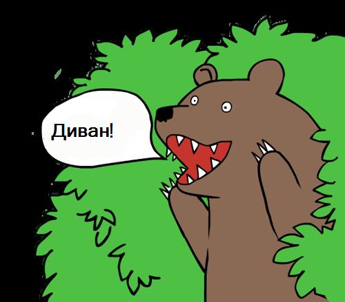 Дима, ты не попал.+18