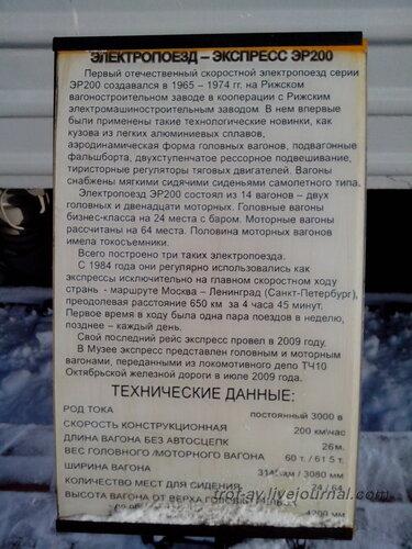 Электопоезд-экспресс ЭР-200, Музей РЖД, Москва