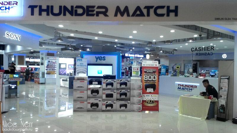 Очень недружелюбный магазин Thunder Match - его стоит избегать