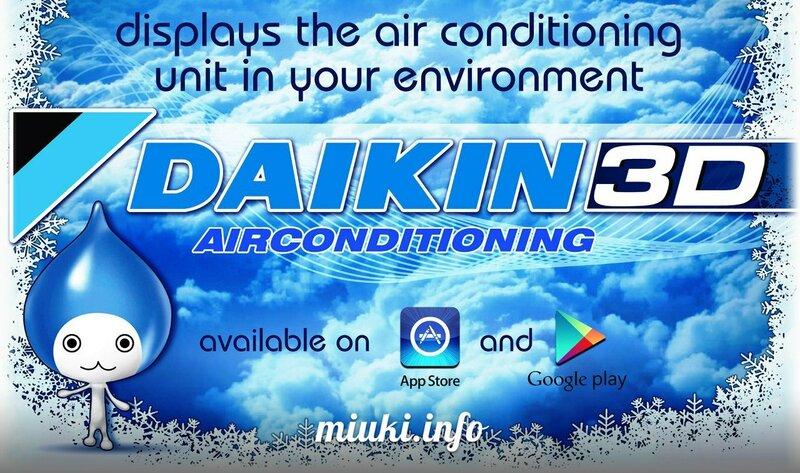 Настенные сплит системы DAIKIN. DAIKIN 3D виртуальные кондиционеры в реальном интерьере