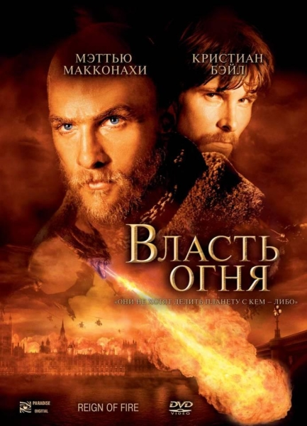Власть огня / Reign of Fire (2002/HDRip)
