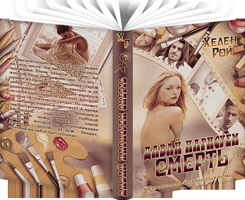 lyubovniy-roman-s-elementami-erotiki