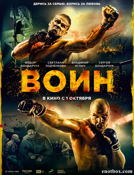 Воин (2015/WEB-DL/WEB-DLRip)