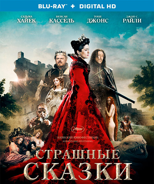 Страшные сказки / Tale of Tales / Il racconto dei racconti (2015/BDRip/HDRip)