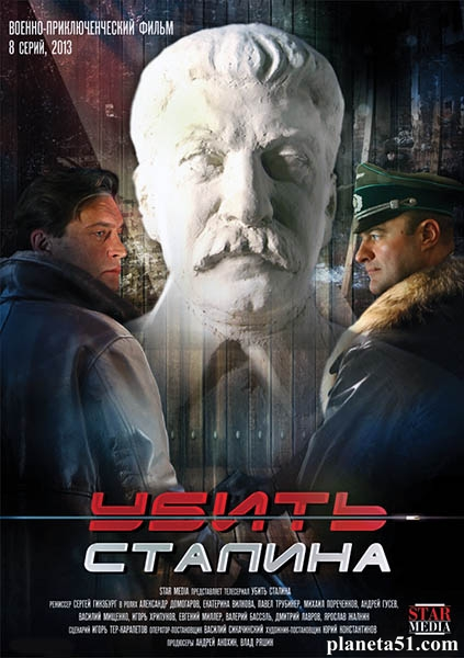 Убить Сталина (1-8 серия из 8) / 2013 / РУ / WEB-DLRip