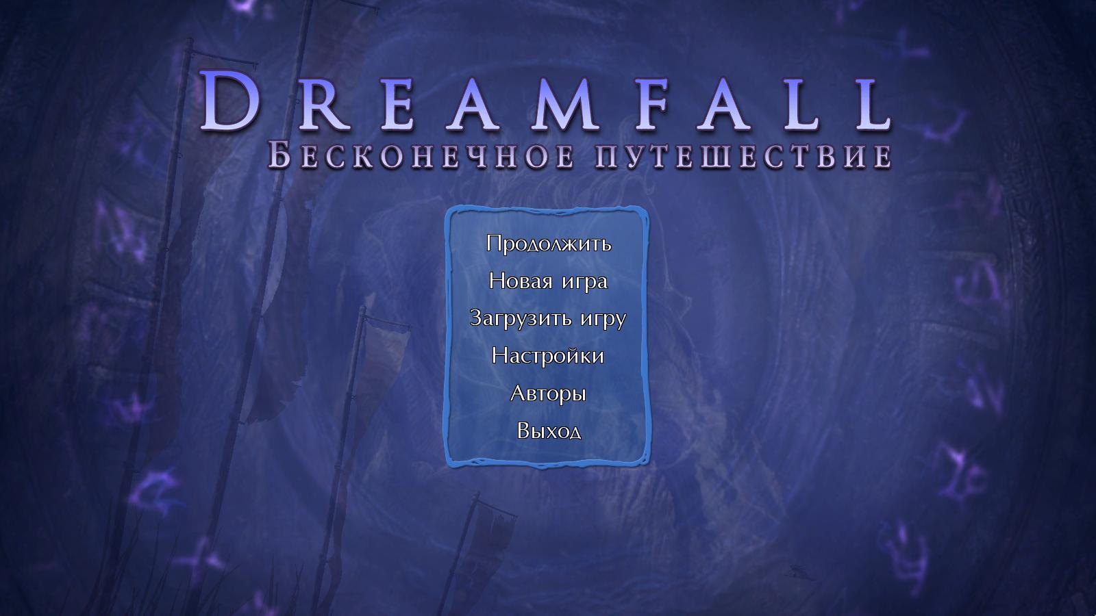 Несбыточные Мечтания: Бесконечное путешествие | Dreamfall: The Longest Journey (Rus)