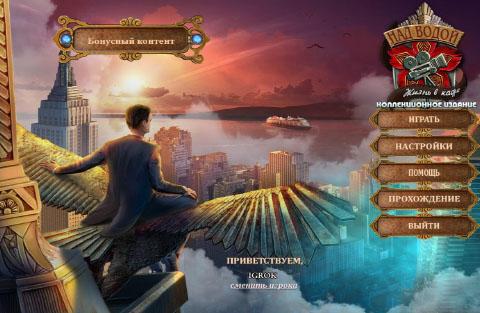 Над водой 5: Жизнь в кадре. Коллекционное издание | Surface 5: Reel Life CE (Rus)