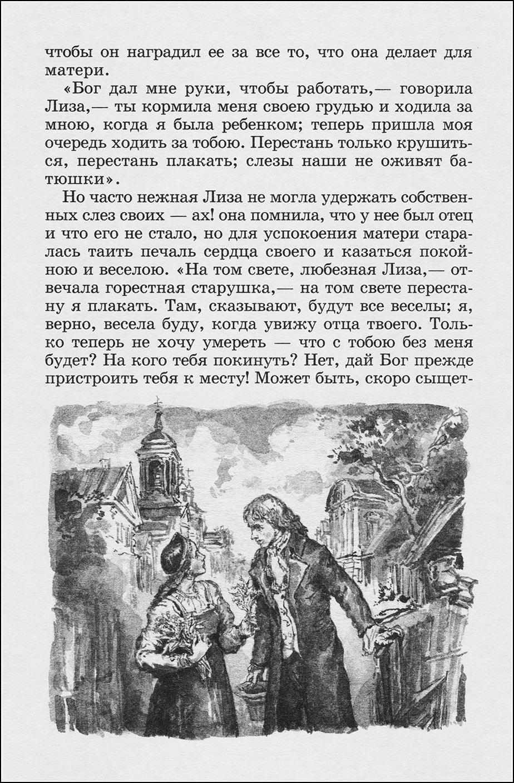 Третьяков В., Н.М. Карамзин, Бедная лиза