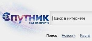 Российский поисковый портал СПУТНИК