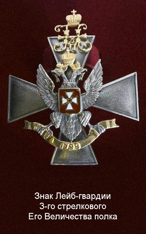 Знак Лейб-гвардии 3-го стрелкового Его Величества полка