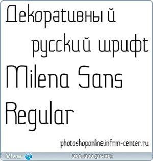 Русский шрифт Milena Sans Regular