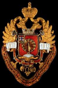Знак 120-го пехотного Серпуховского полка.