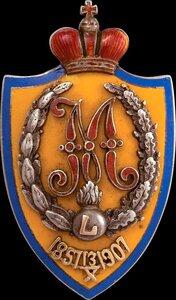 Знак 6-го гренадерского Таврического полка в память 50-летия шефства над полком Великого Князя Михаила Николаевича.