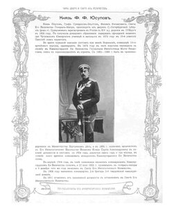 Князь Юсуповъ. Графъ Сунероковъ-Эпьстгнъ, Фелинеь Фепиисовичъ