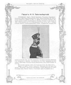 Герцогъ Н. Н. Лейхтенбергский Николай Ниполаевичъ