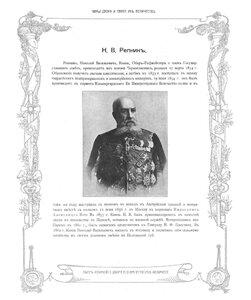 Н. В. Репнинъ.
