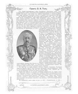 Граф С.А. Толь.