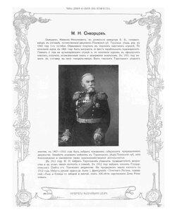 М.Н. Скворцов