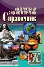 Книга Книга Универсальный энциклопедический справочник