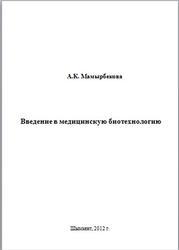 Книга Введение в медицинскую биотехнологию, Конспект лекций, Мамырбекова А.К., 2012