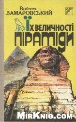 Книга Їх величності піраміди