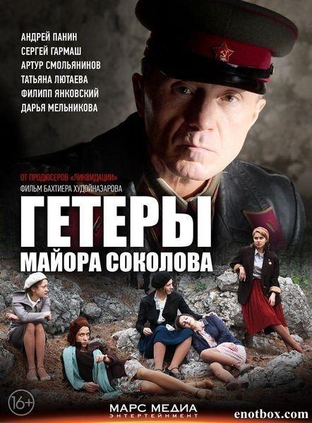 Гетеры майора Соколова (8 серий из 8) [2014, SATRip | WEB-DL 1080p]