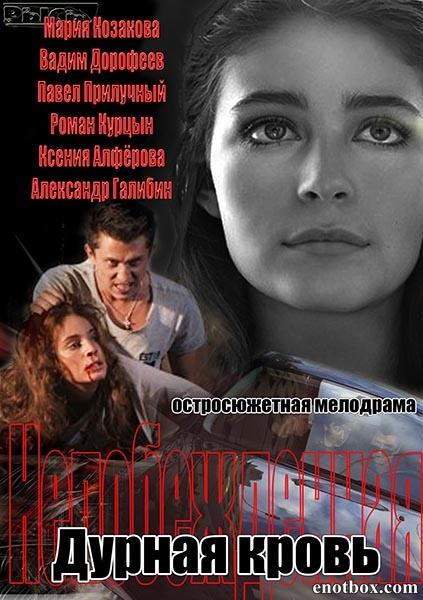 Дурная кровь (Непобежденная) (1-14 серии из 14) / 2013 / РУ / SATRip