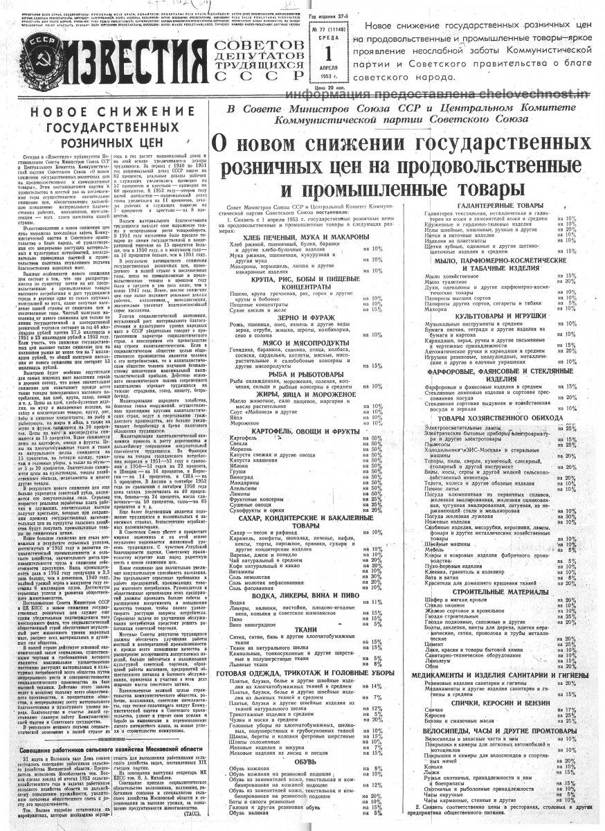7. 1 апреля 1953.jpg
