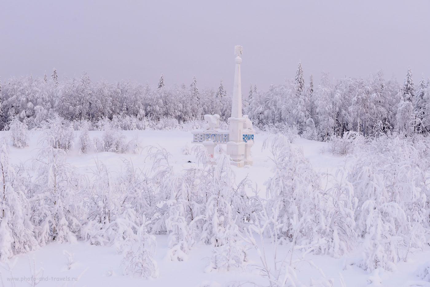 Фото 4. Стела «Европа-Азия». Уральские пейзажи зимой. Отзыв об экскурсии на Каменный город в Пермском крае. Фотоаппарат Никон Д610. Объектив Никон 24-70/2,8. Параметры съемки: выдержка 1/125 секунды, экспокоррекция +1.0 EV, диафрагма 8.0, ИСО 200, фокусное расстояние 48 мм.