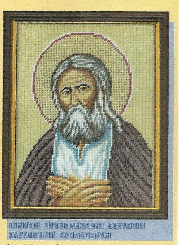 Вышивка крестом иконы серафима саровского 40