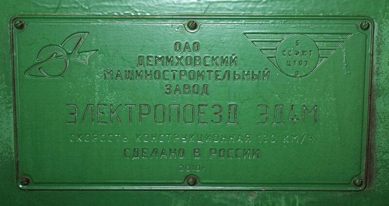 Табличка ЭД4М-0312