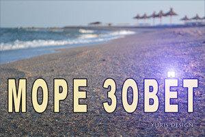 Бердянск море вебкамера, новости, отдых, фотографии Бердянска