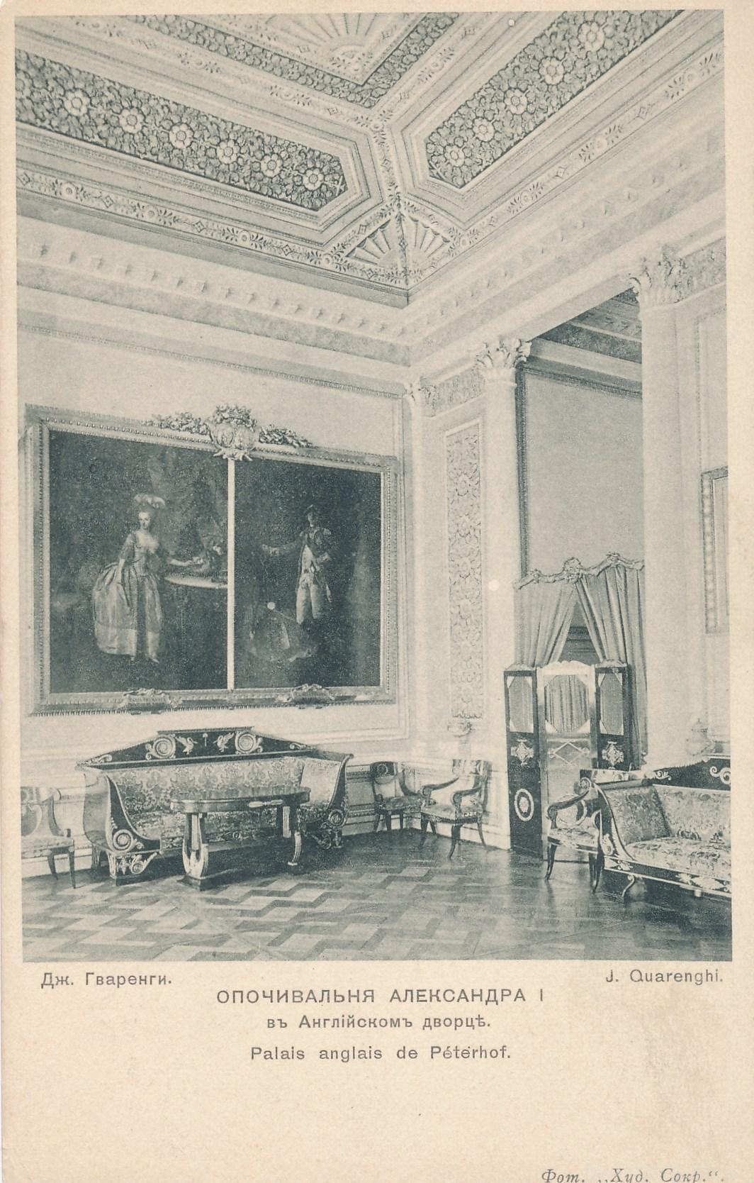 Английский дворец. Опочивальня Александра I