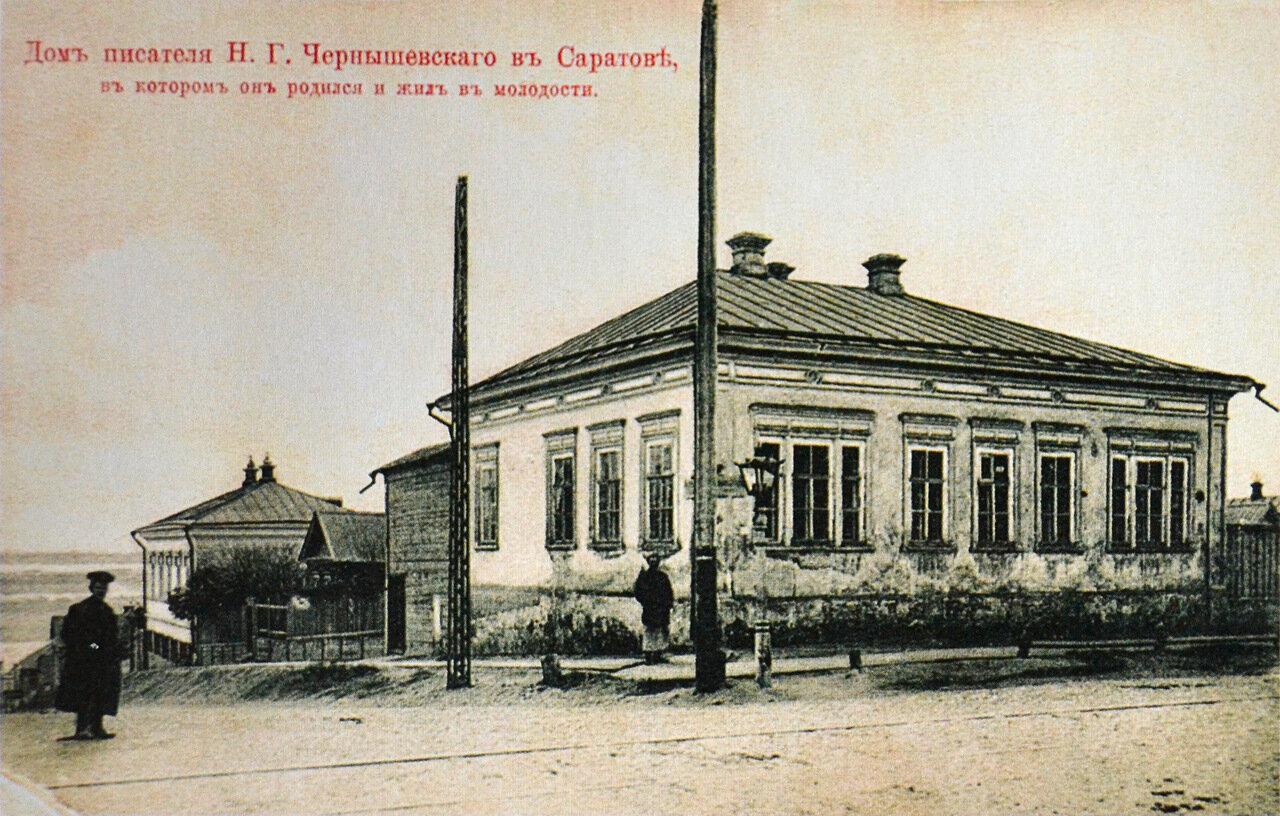 Дом Чернышевского