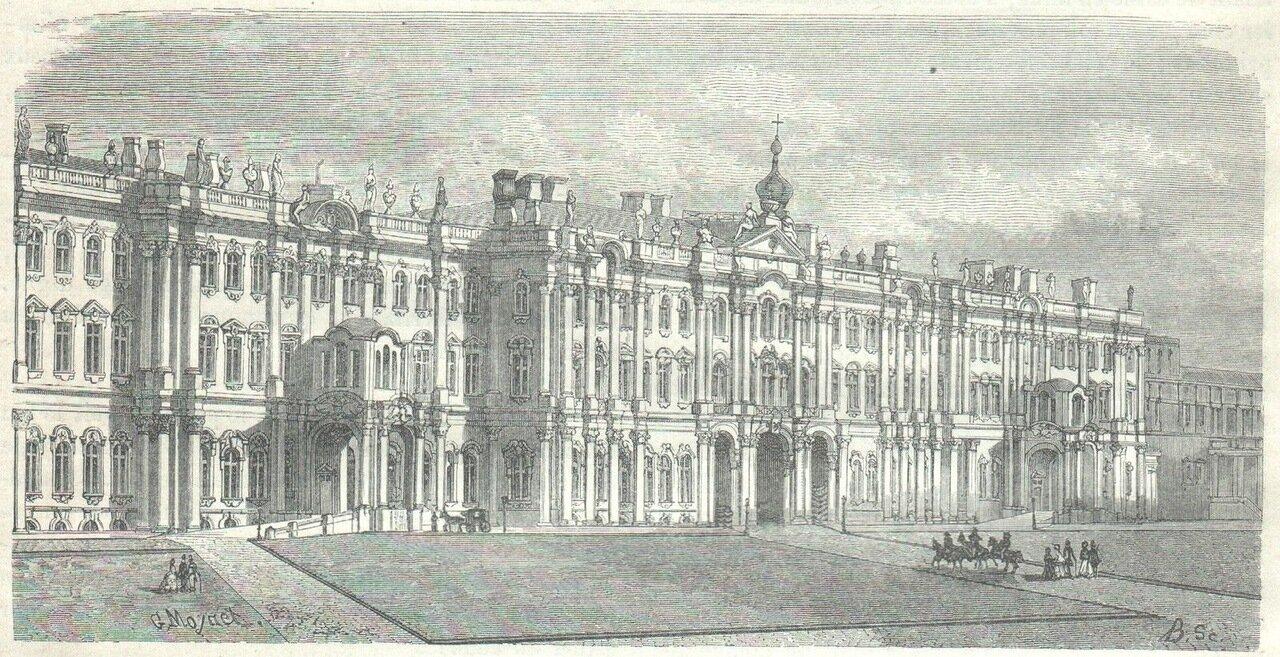 1872. Санкт-Петербург. Зимний дворец