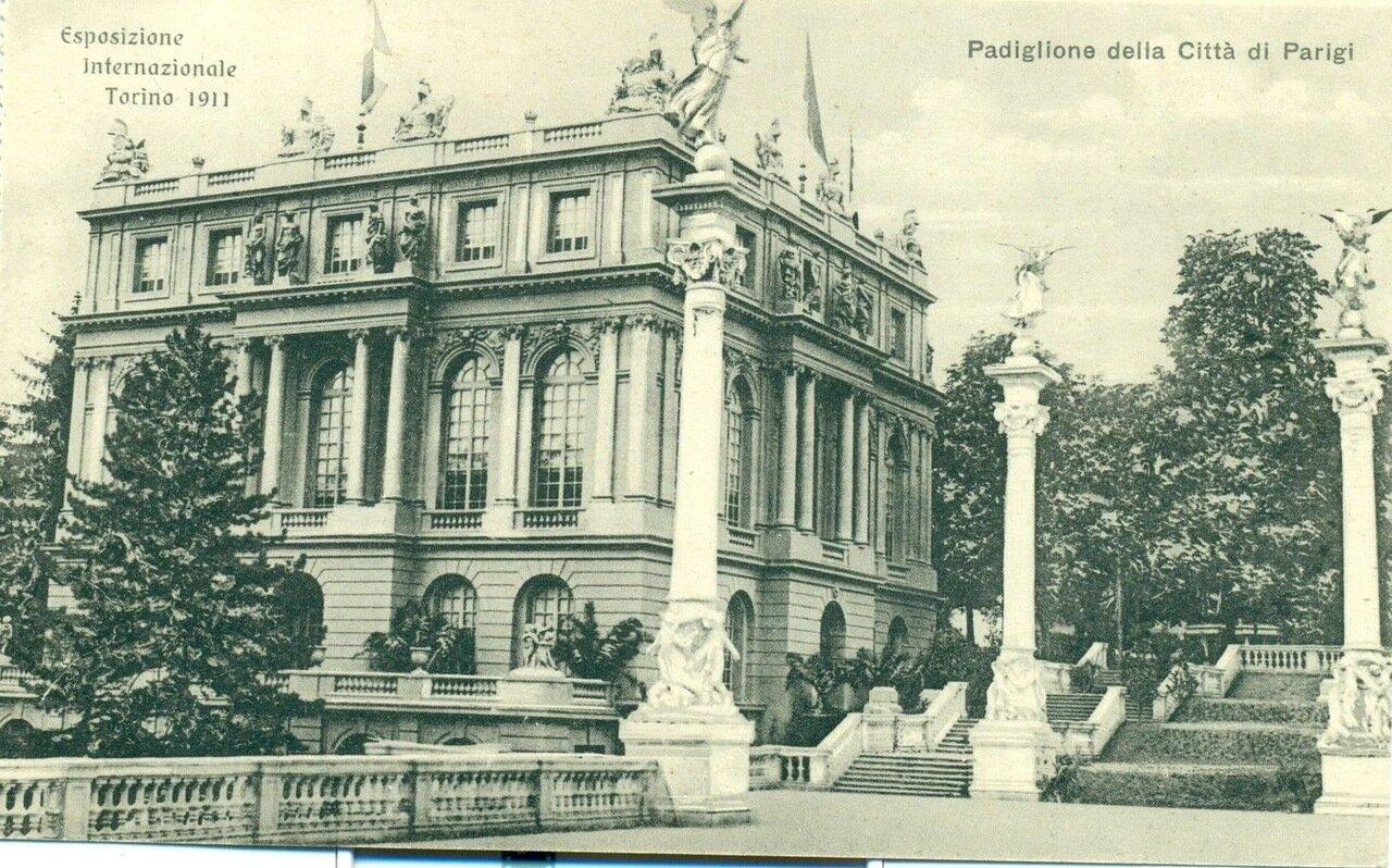 Павильон города Париж