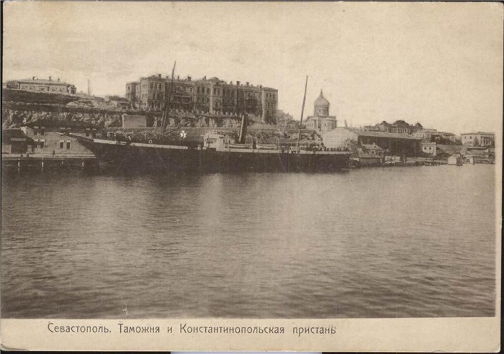 Таможня и Константинопольская пристань
