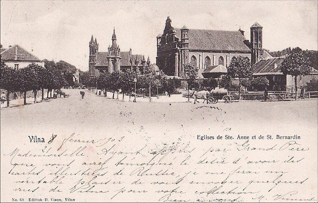 Костёл Святой Анны. 1903