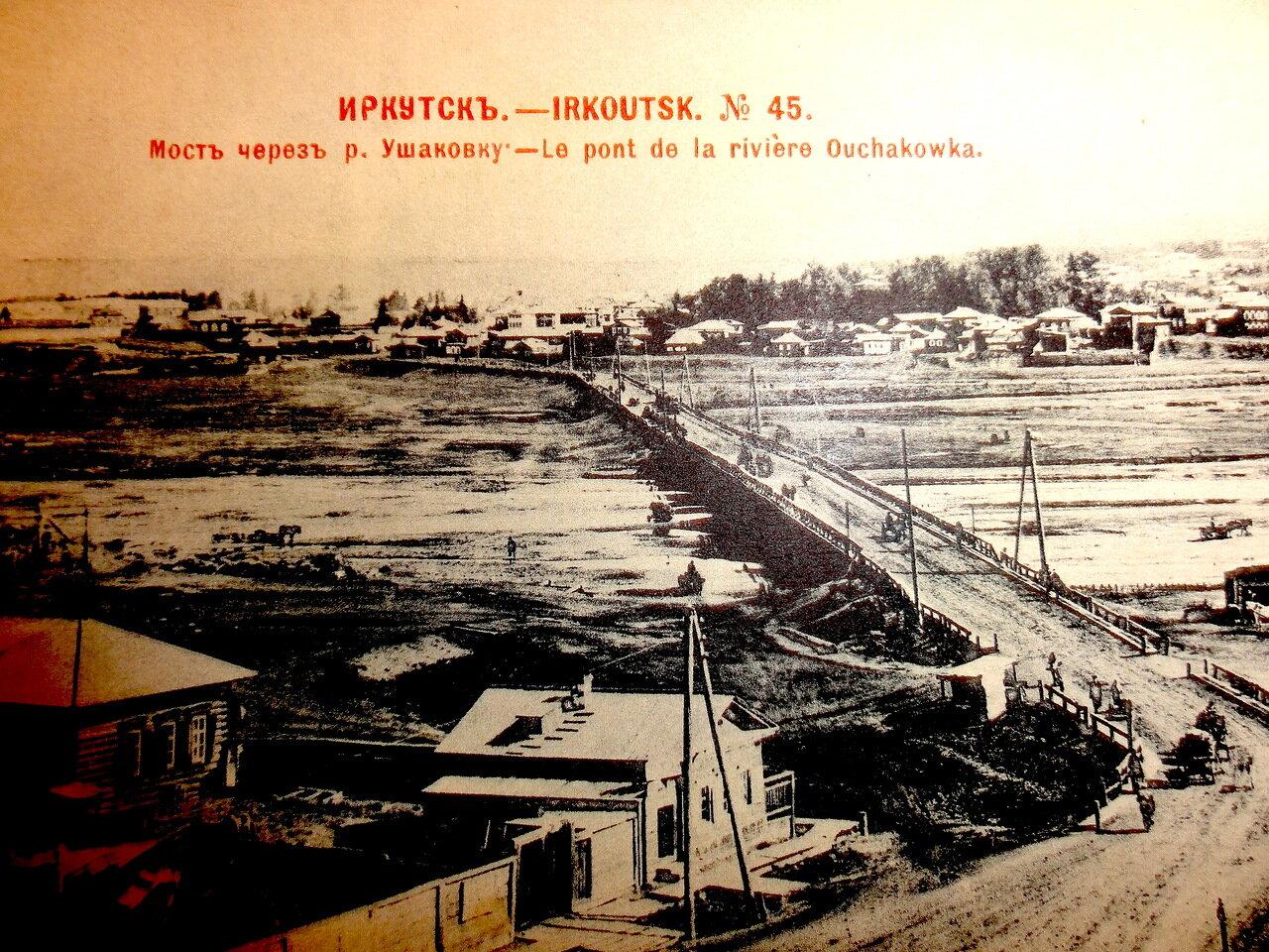 Мост через реку Ушаковку