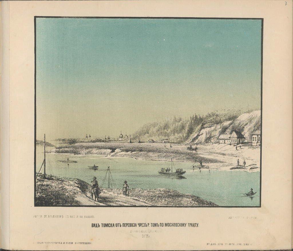 Вид Томска от перевоза через реку Томь по Московскому тракту