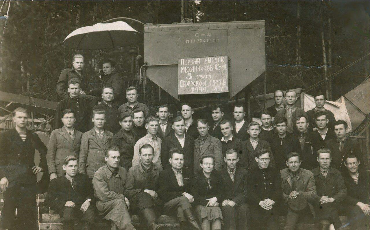 1949. Выпуск механиков-комбайнёров