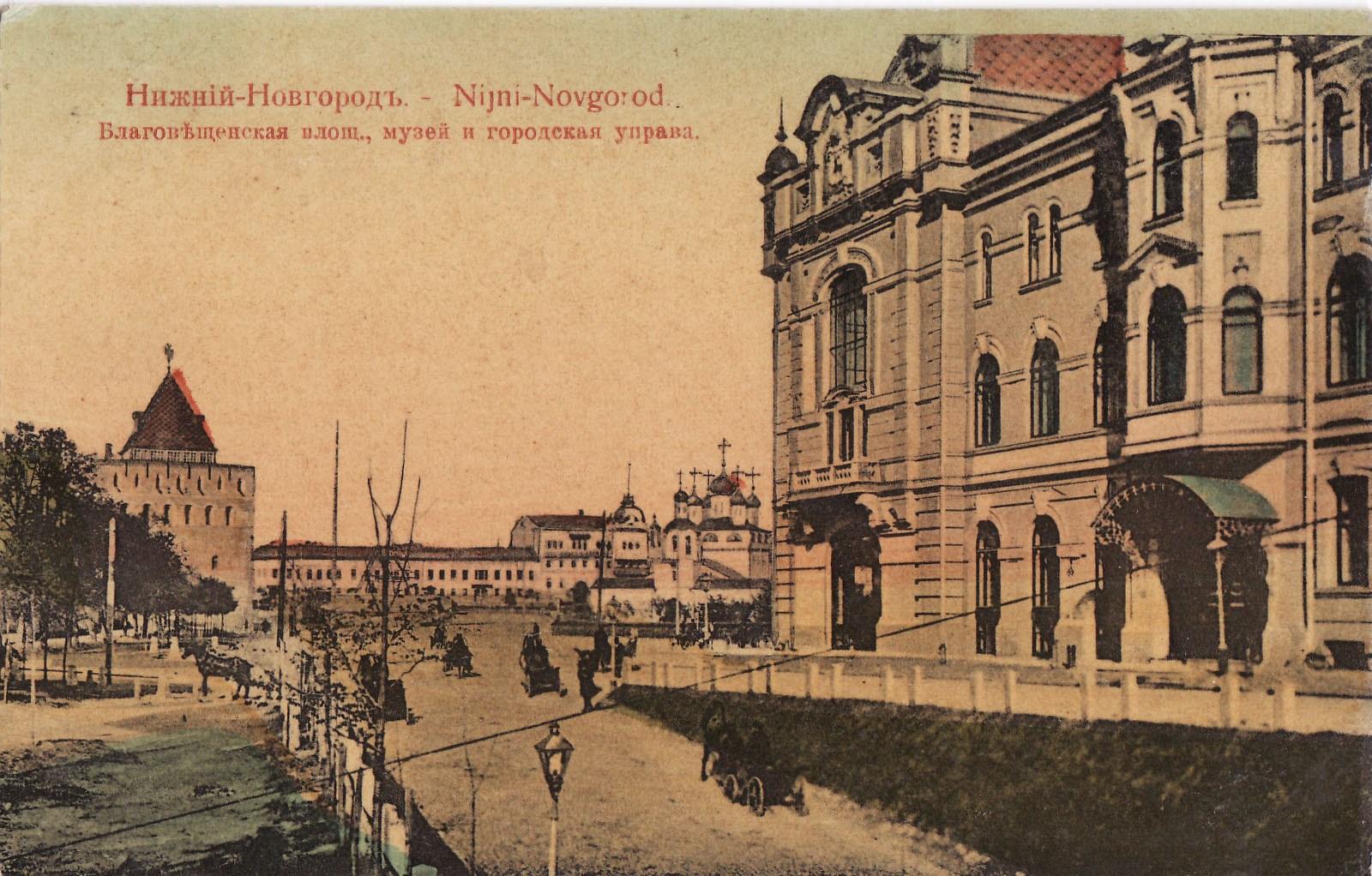 Благовещенская площадь, музей и городская управа