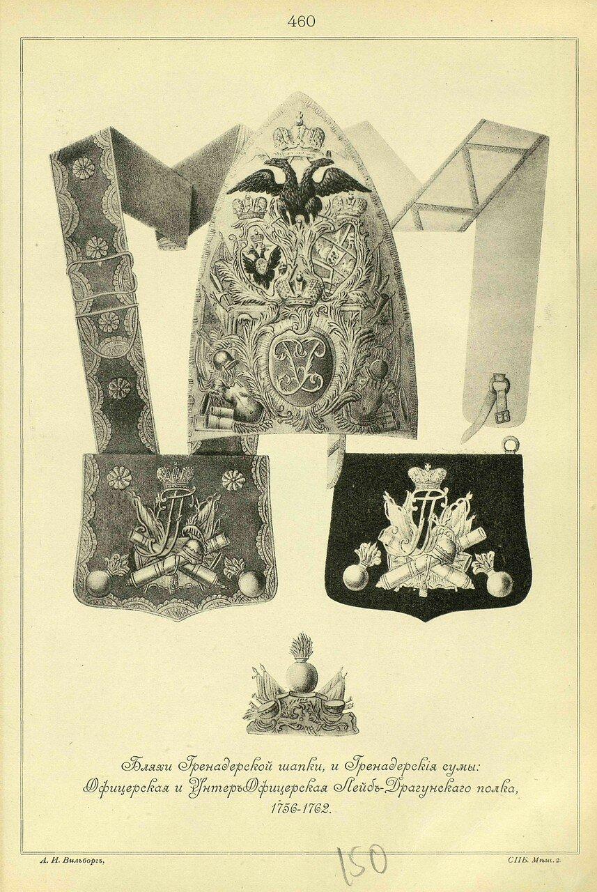 460. Бляхи Гренадерской шапки и Гренадерские сумы: Офицерская и Унтер-Офицерская Лейб-Драгунского полка, 1756-1762
