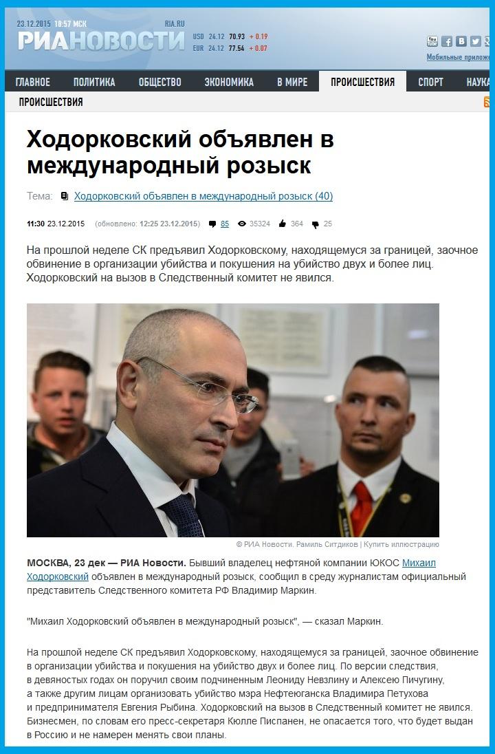 Ходорковский, Папердемон — сексот Кремля