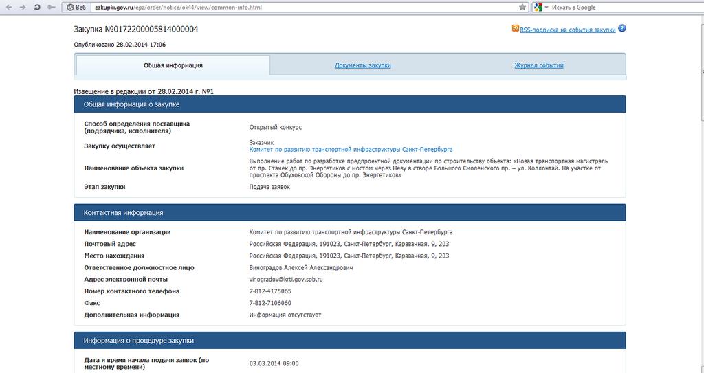 c99ae9d791b8 Обсуждение ситуации с zakupki.gov.ru - spb-projects.ru