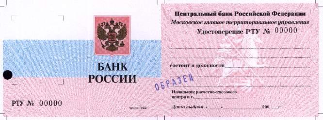 образец удостоверения сотрудника министерства обороны