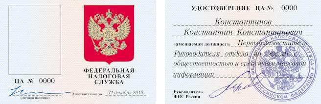 Удостоверение Президента Школы образец